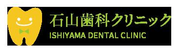 石山歯科クリニック 生野区|大阪府生野区北巽の歯医者